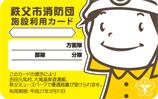 施設利用カード|秩父市消防団