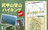 武甲山登山ハイキングMAP|武甲山資料館