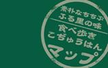 食べ歩きこぢゅうはんマップ|秩父商工会議所