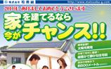 チラシ|株式会社 松岡組