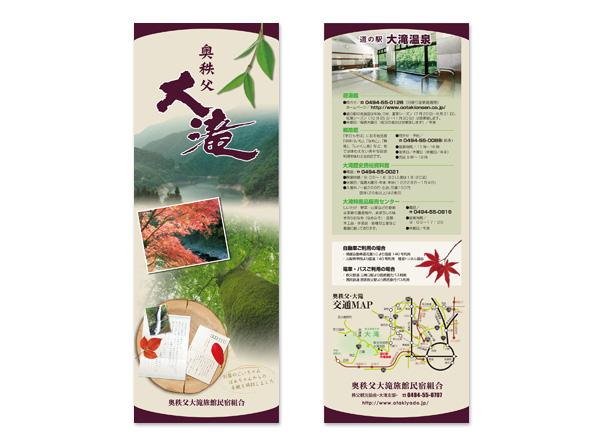 パンフレット|奥秩父大滝旅館民宿組合