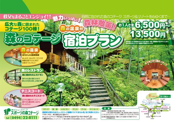 森の宿泊プラン(B3中吊り)|秩父ミューズパークスポーツの森コテージ