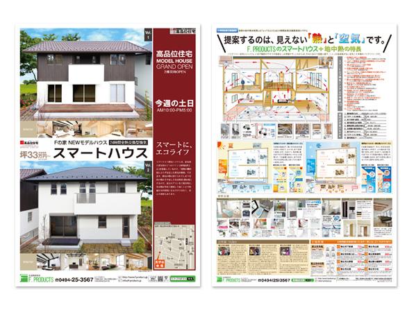 チラシ|株式会社いのうえ工務店
