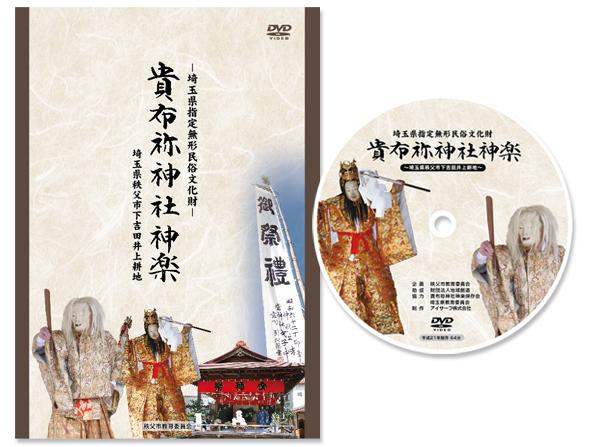 貴布祢神社神楽 秩父市教育委員会