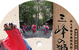 三峰の獅子舞 | 秩父市教育委員会