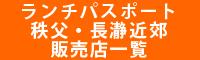 ランチパスポート埼玉県秩父・長瀞近郊 販売店一覧