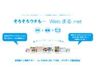 Webまる.net
