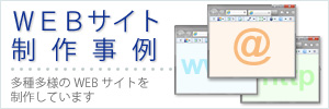 WEB制作事例